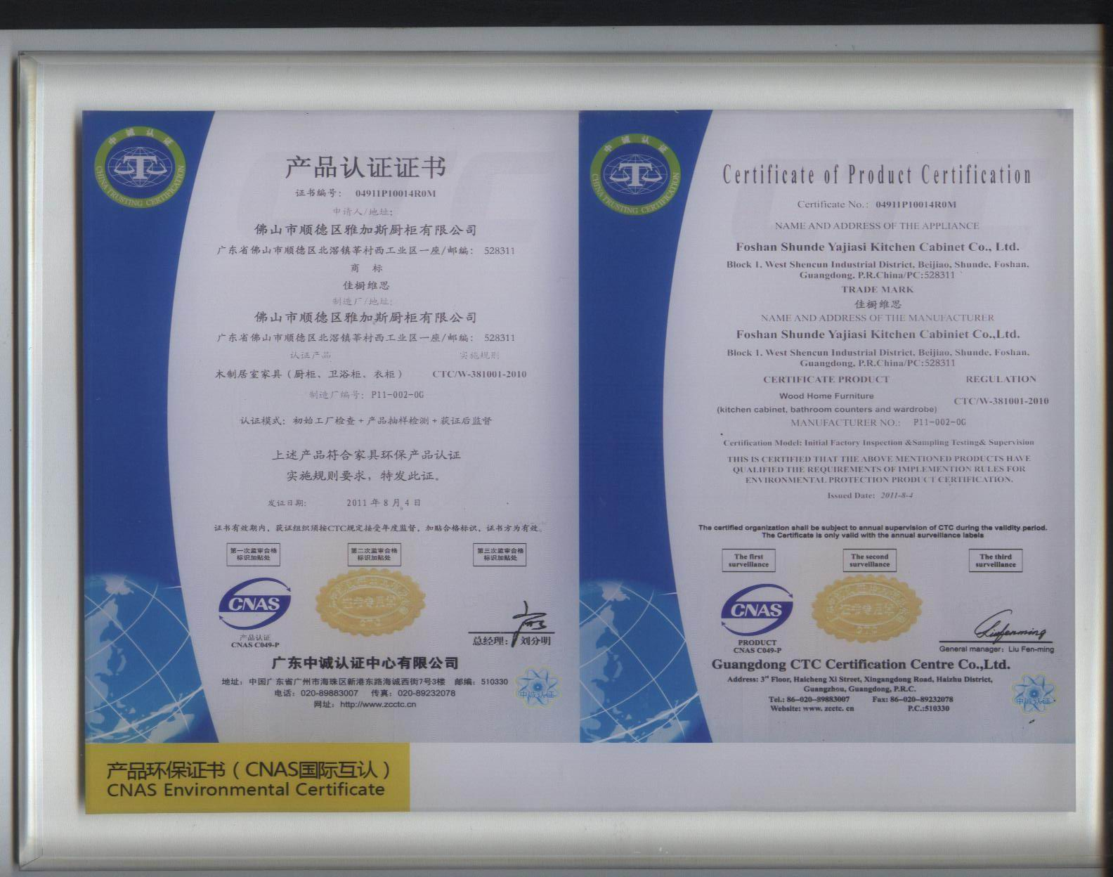 Certificate of Product Certification
